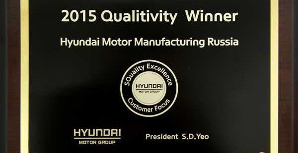 Российский завод Hyundai признан лучшим среди всех заводов Hyundai Motor Group