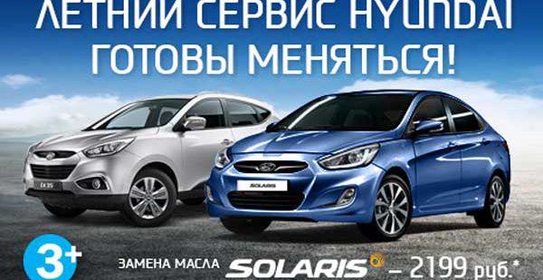 Жаркая летняя акция от Hyundai