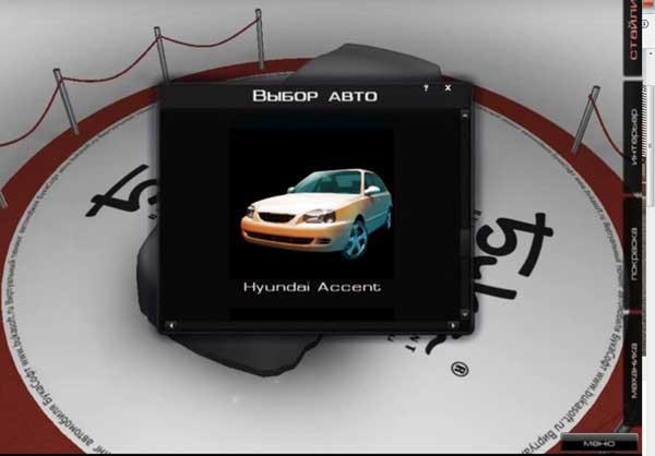 Программа для виртуального тюнинга авто